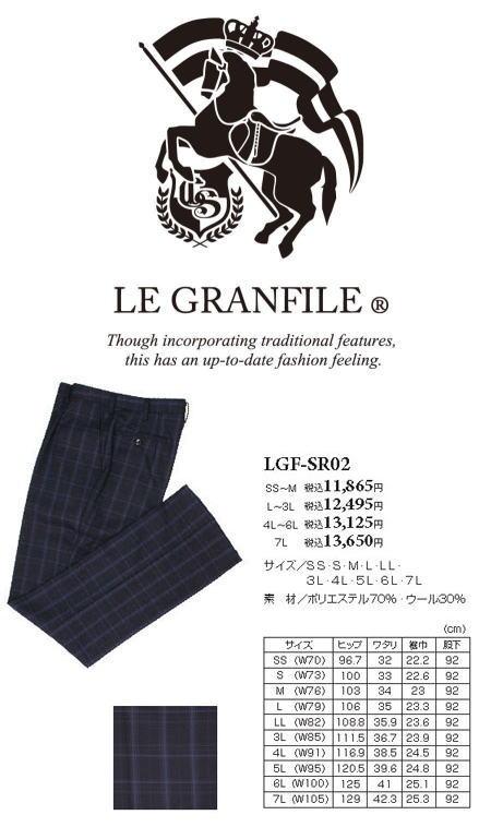 スクールパンツ 4L・5L・6Lサイズ (高校制服・学生服) ル・グランフィール LE GRANFILE
