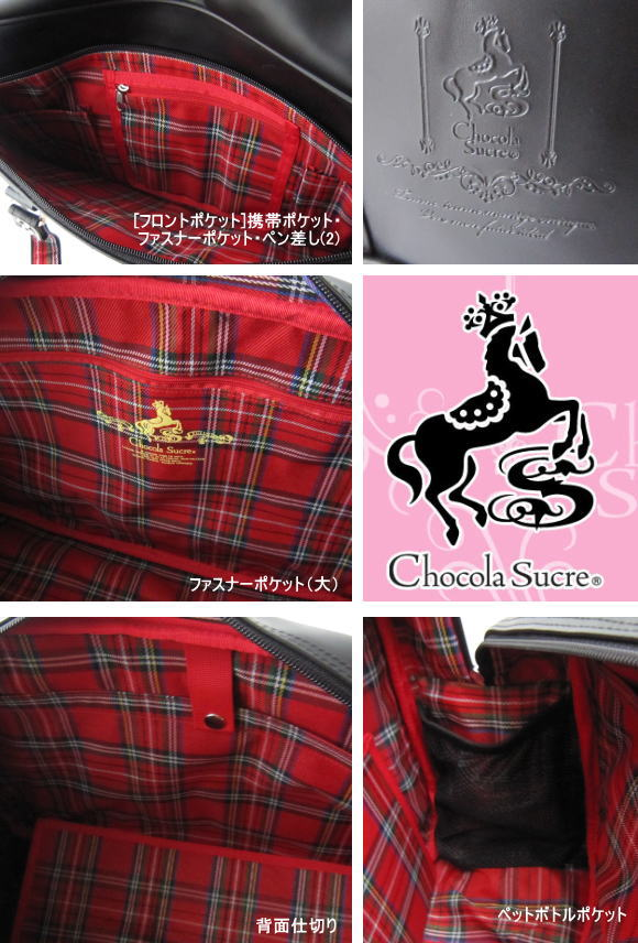 Chocola Sucre ショコラシュクレ with leather school bag