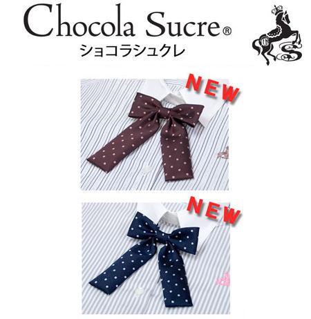 【ネコポスOK】Chocola Sucre ショコラシュクレ キュートクラッシックリボン スクールリボン