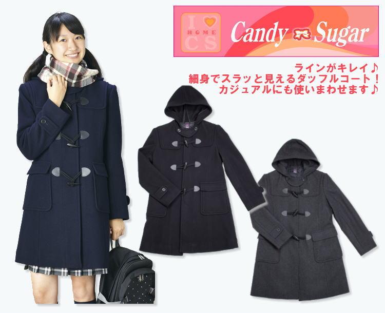 Candy Sugar キャンディーシュガー ダッフルコート スクールコート ネイビー・ブラック・グレー CO-150/通学/制服/女の子