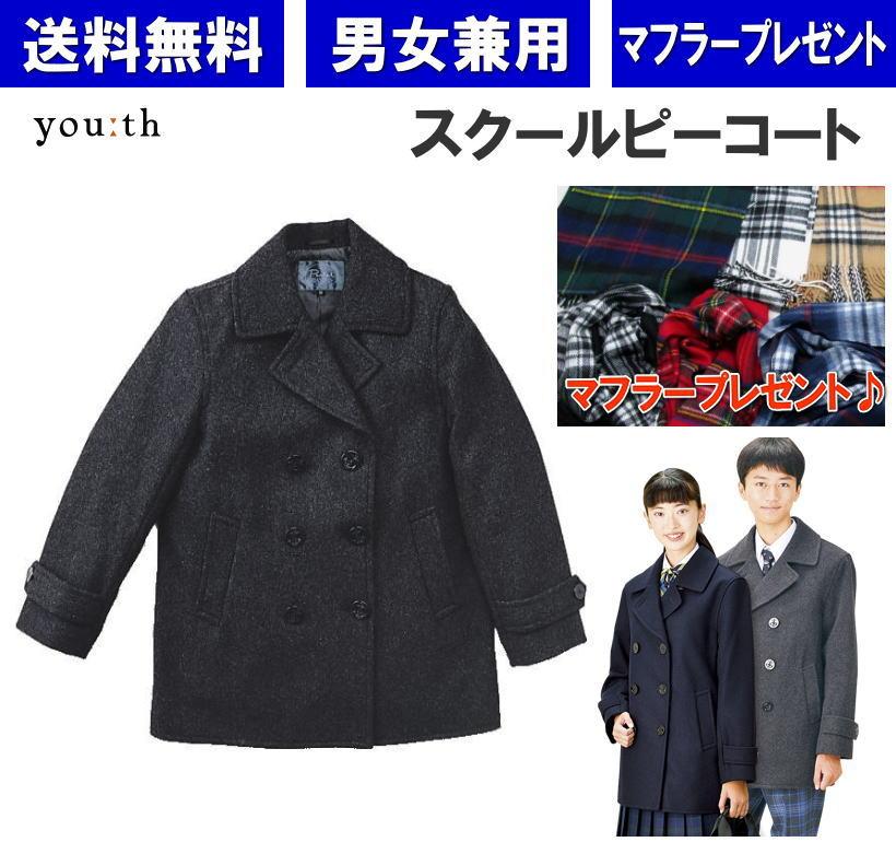 定番Pコート グレー【男女兼用】スクール 学生 コート ピーコート スクールコート
