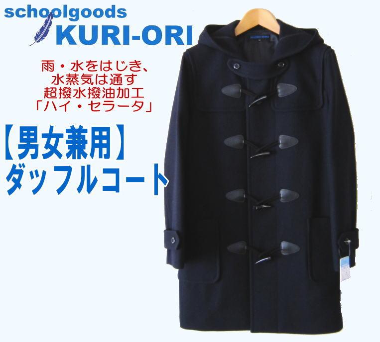 KURI-ORI クリオリ【男女兼用】メリノウールダッフルコート 超撥水撥油加工&蓄熱裏地のスクールコートです♪