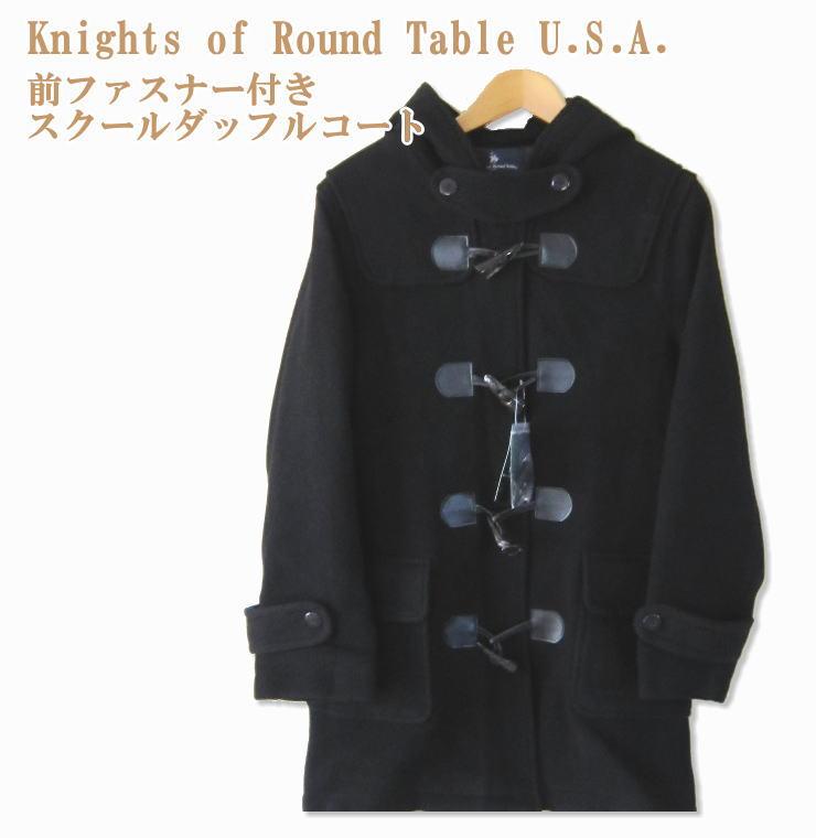 Knights of Round Table U.S.A. ダッフルコート ダッフル スクールコート 前ファスナー付き コート ショート丈 制服 学生 女子 女の子 レディース 中学生 高校生 通学 KR9923
