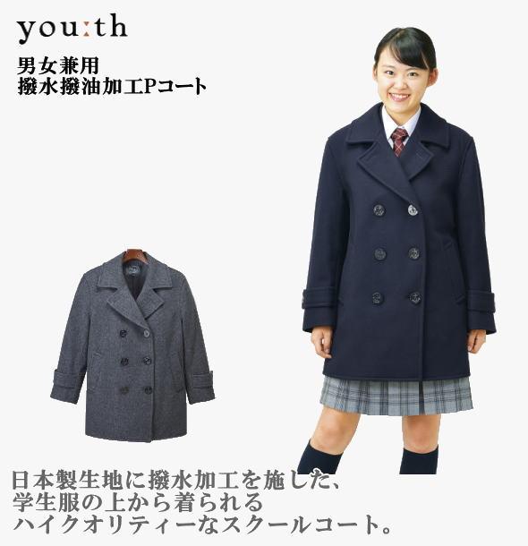 ピーコート(撥水撥油加工)紺 男女兼用 スクールコート 学生 男子 女子 制服通学コート