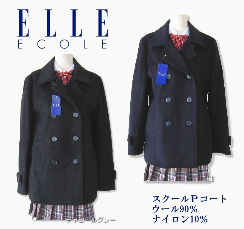 ピーコート 女子 スクールコート ELLE ECOLE エル/学生/制服/ブランド/ネイビー・チャコールグレー/カンコー