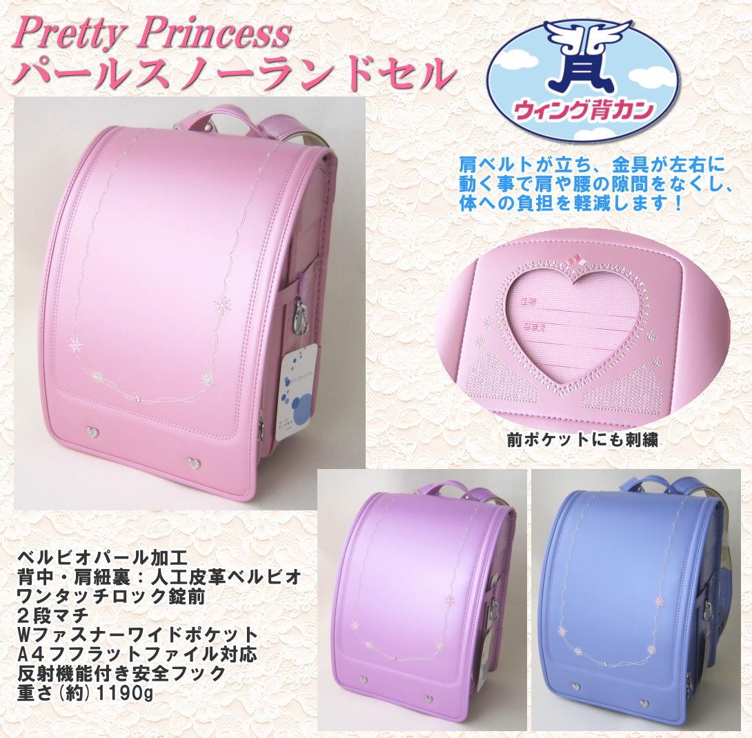 パールスノーランドセル Pretty Princess ウィング背カンランドセル ワンタッチロック錠前 A4ファイル対応 キラキラ上品なスノー刺繍 2020年