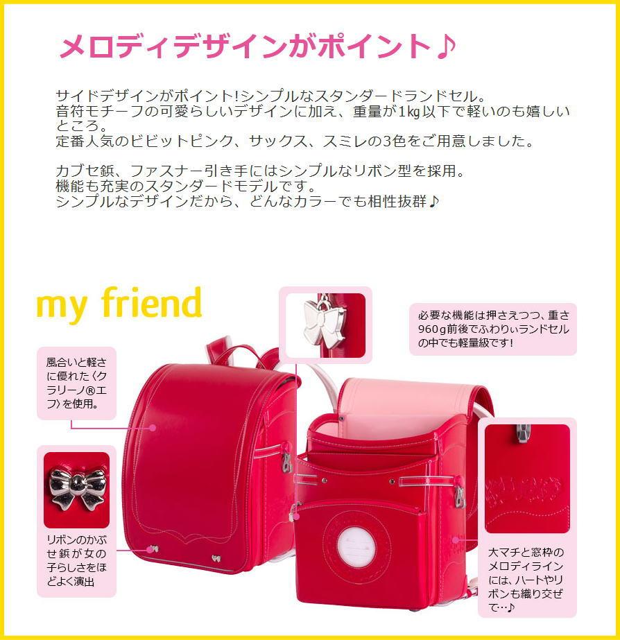 【ふわりぃマイフレンドランドセル】myfriendメロディデザイン♪機能充実のスタンダードモデルA4フラットファイル対応クラリーノエフ女の子カラー2020年モデル