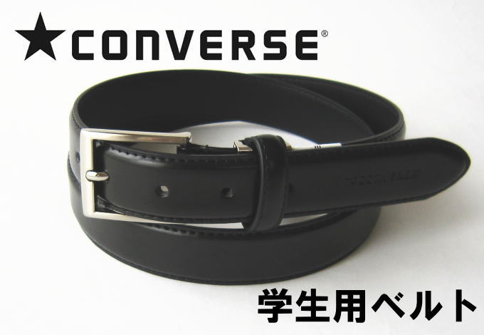 CONVERSE コンバース 3cm幅 牛革スクールベルト 卸直営 低価格化