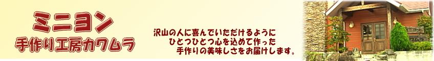 ミニヨン手作り工房カワムラ:アレルギーの方にも安心して食べれる美味しいお菓子をどうぞ♪