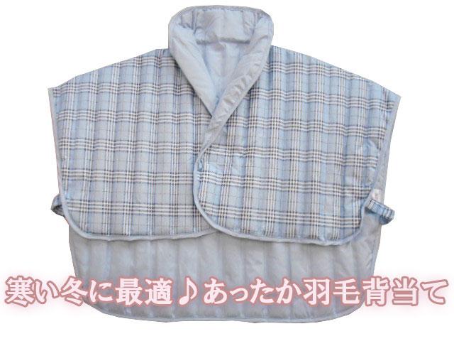 定番から日本未入荷 少し寒い冬に最適 あったか羽毛肩当て 日本全国 送料無料