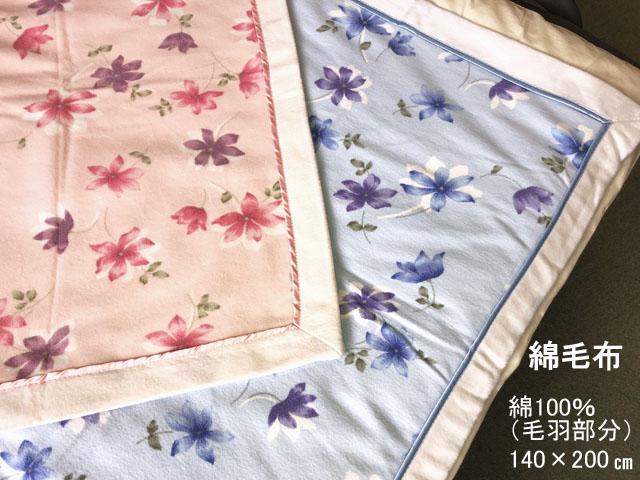 人気の製品 新商品 海外限定 お買い得 綿毛布 毛羽部分:綿100% 四方額縫製