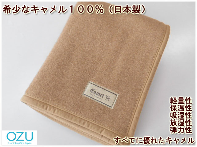 OZU 高価で希少なキャメル毛布です ウール毛布やシルク毛布では物足りない方へ 店 ハイクオリティ