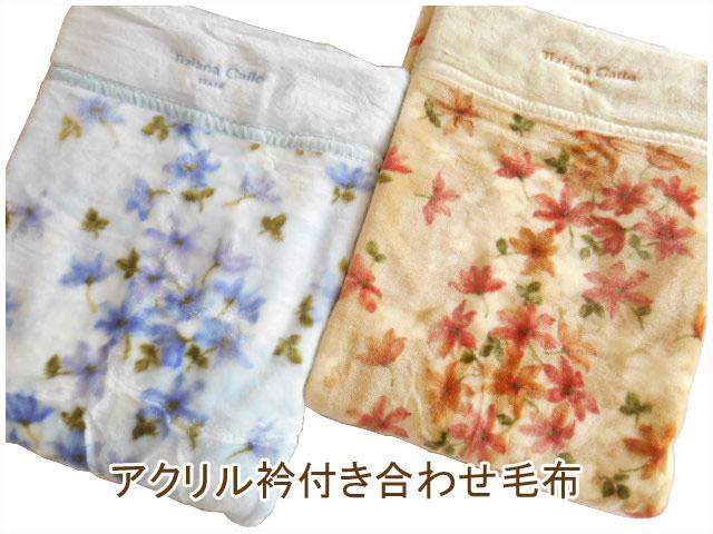 定番から日本未入荷 あったか~衿付きアクリルマイヤー2枚合わせ毛布 返品送料無料