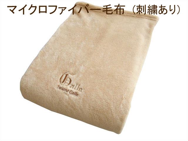手触りの良いマイクロファイバー毛布 オーバーのアイテム取扱☆ 出色 刺繍あり