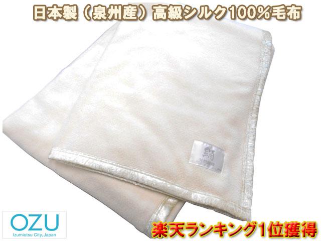 40%OFFの激安セール OZU 高級国産シルク毛布がなんと8360円 シルク毛布 毛羽部分シルク100% 2020新作 品質も安心の日本製