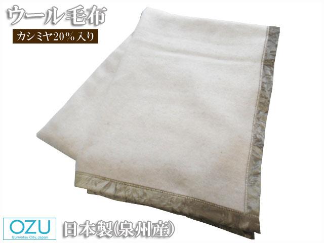 OZU 超特価品 日本製のすばらしい光沢 新作 大人気 最安値 高級素材カシミヤ20%入りウール毛布 素材のにおいあります