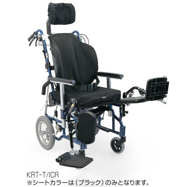 カワムラサイクルKRT-R/ICR アイコンバック仕様アルミ製リクライニング/ティルティング車いす(高床)[25%OFF][送料無料][メーカー直送]