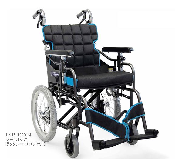 カワムラサイクルKM16-40(42)SB-M標準型モジュール車いす(中床)[57%OFF][送料無料][メーカー直送]
