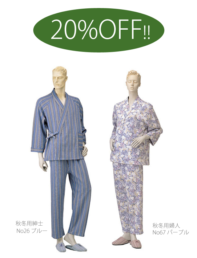 bf6438fb90f3 Pajamas-Nightgowns (for autumn winter   men s and women s)  20% off