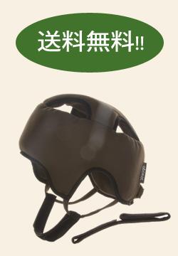 アボネット(abonet)ガード Aタイプ(浅型)[送料無料][バリアフリーデザイン][頭部保護][衝撃吸収][保護帽]