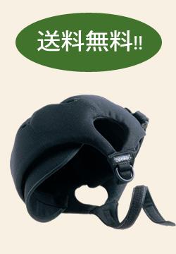 アボネット(abonet)ガード Cタイプ(メッシュ)[送料無料][バリアフリーデザイン][頭部保護][後頭部][衝撃吸収][保護帽]