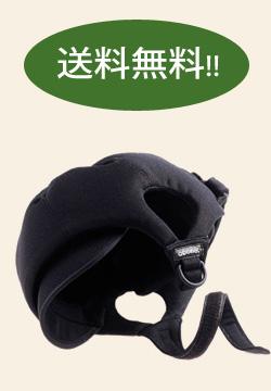アボネット(abonet)ガード Cタイプ(スタンダード)[送料無料][バリアフリーデザイン][頭部保護][後頭部][衝撃吸収][保護帽]