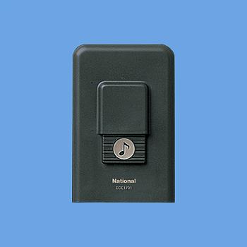 小電力型ワイヤレスコール YOBIONチャイム発信器 ECE1701P パナソニック電工[5%OFF][呼出装置][無線][省エネ][介護施設][病院]