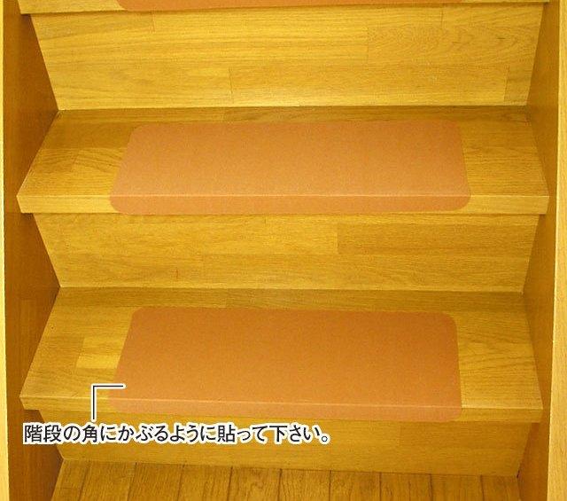 階段用滑り止めシート2 10枚入り[20%OFF][階段][廊下][転倒予防][つまづき防止][貼りつけ][住宅改修][敬老の日]
