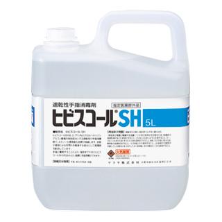 ヒビスコールSH 5Lタンクサラヤ 速乾性手指消毒剤[15%OFF][速乾][すり込み][消毒][洗浄][保湿]