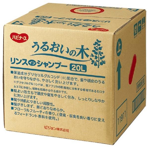 うるおいの木 20L リンスインシャンプー[介護][衛生][弱酸性][シャンプー][リンスインシャンプー][大容量][保湿]
