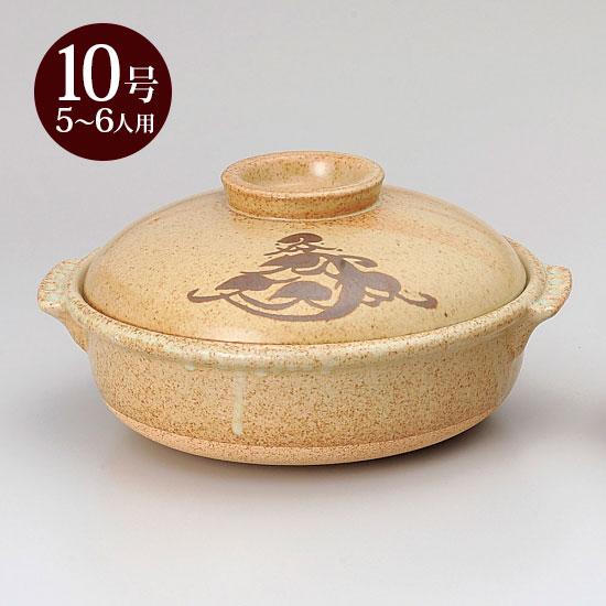 10号深土鍋 有田焼 和食器 土鍋 業務用