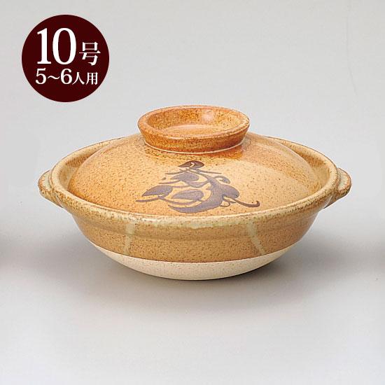 10号土鍋 有田焼 和食器 土鍋 業務用