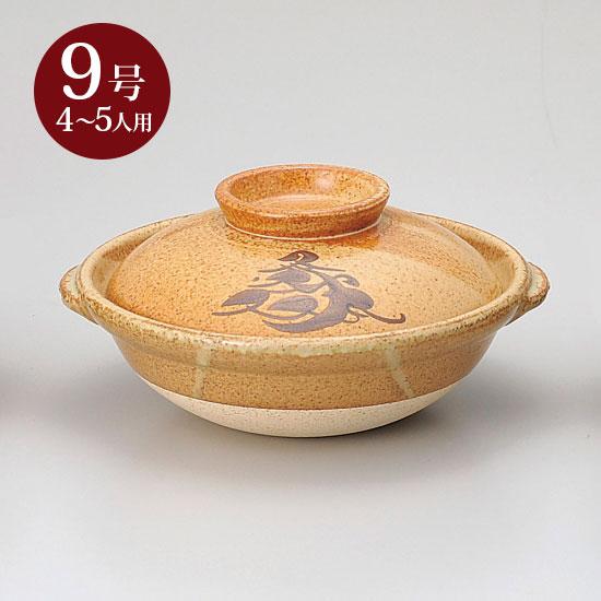 9号土鍋 有田焼 和食器 土鍋 業務用