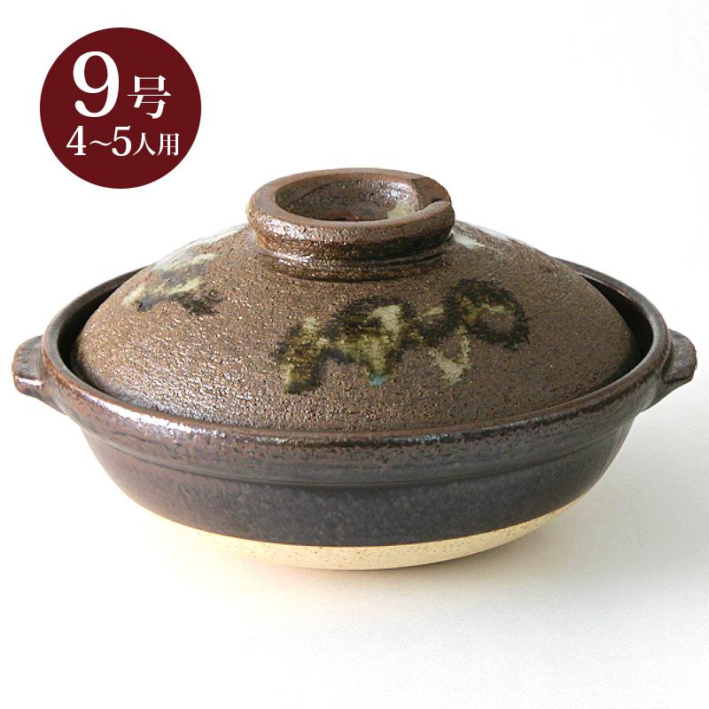 唐津流し 9号土鍋 有田焼 和食器 土鍋 業務用