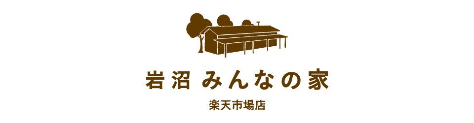 岩沼みんなの家 楽天市場店:宮城の新鮮野菜をお届けします