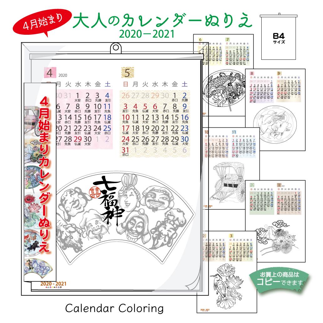 4 月 2020 曜日 カレンダー 六 建築吉日カレンダー2020年4月〜6月
