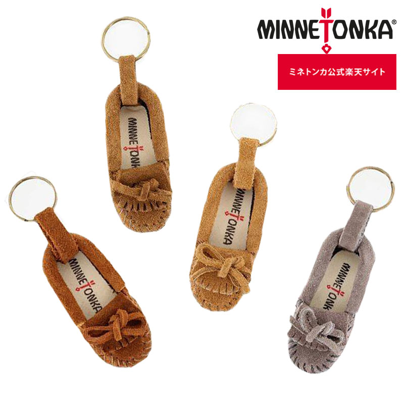 Key Chain Tan Le Mans Keychain Suede Like