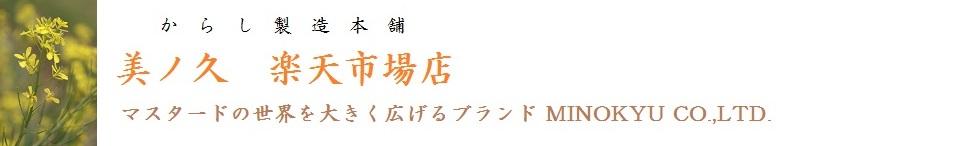 美ノ久 楽天市場店:マスタード製造メーカーがお届けする調味料をお楽しみください