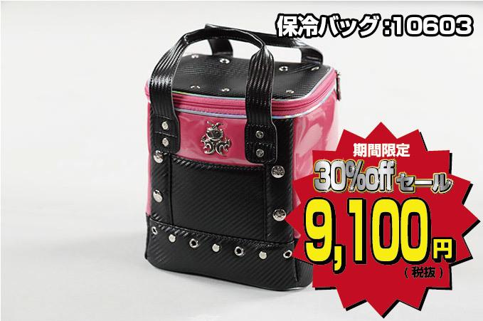 10603-24 MC-AGAIN保冷バック