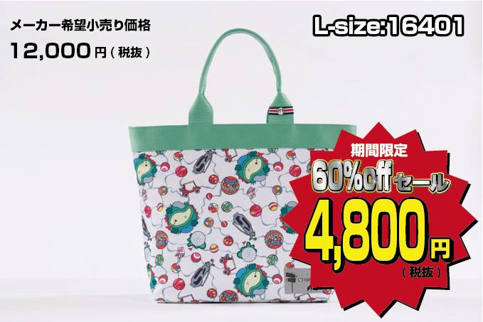 16401-01  CHOOSEゴルフ【L】(トートバッグ)