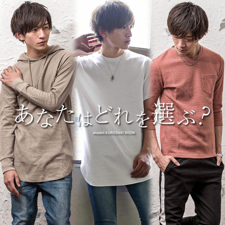 【メンズ】秋の重ね着コーデに便利なロング丈Tシャツのおすすめを教えてください!