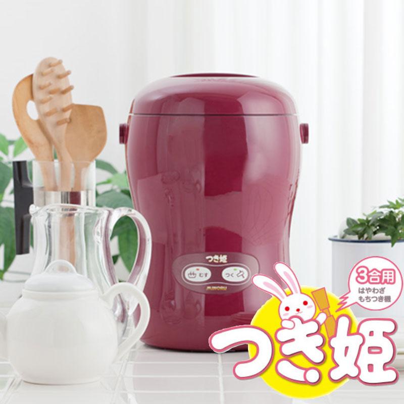 【送料無料】つき姫 3合もちつき機(餅つき機) ホワイト/ワインレッド HS-036 卓上型 調理家電 みのる産業