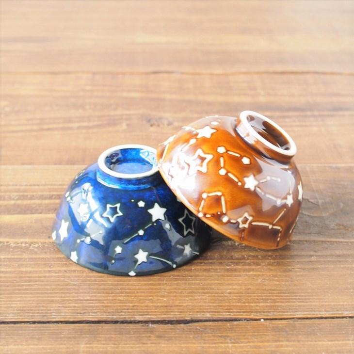 食器 和食器 おすすめ 星柄 美濃焼 みのる陶器  星座 軽量茶碗 アメ色 かわいい スター