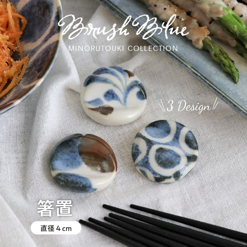 送料0円 電子レンジ 年末年始大決算 食洗機OK 日本製 美濃焼のオシャレな人気和食器 みのる陶器 φ4.0×H1.5cm 箸置 Blue AWASAKA Brush