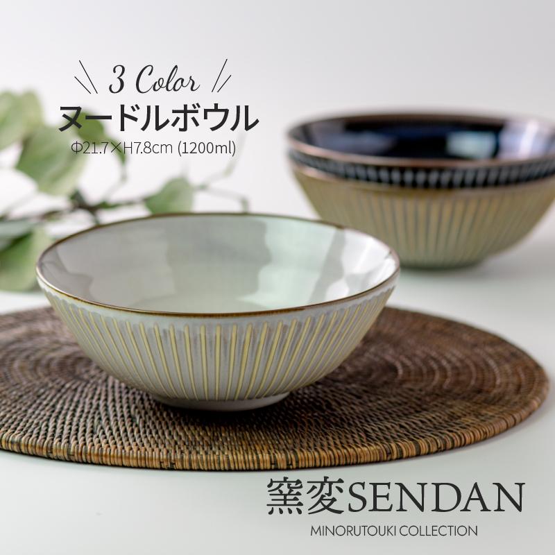 電子レンジ 食洗機OK 日本製 美濃焼 人気 ついに再販開始 みのる陶器 おしゃれ食器 ヌードルボウル φ21.7×H7.8cm 窯変SENDAN 公式サイト