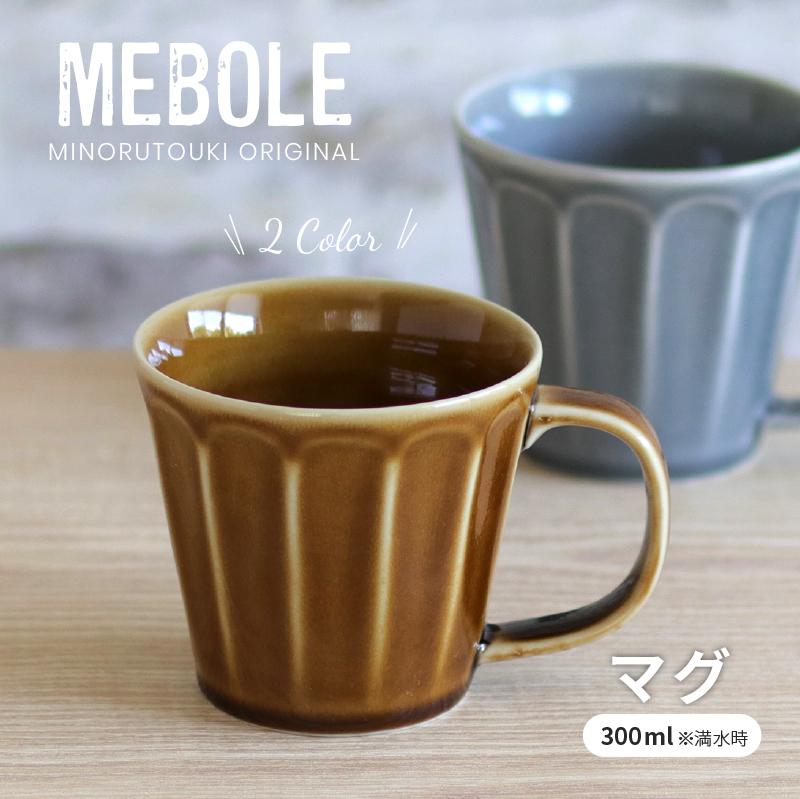 日本製 美濃焼 人気のカフェ風おしゃれ食器 みのる陶器 マグ MEBOLE 300ml 日本未発売 100%品質保証! メボレ