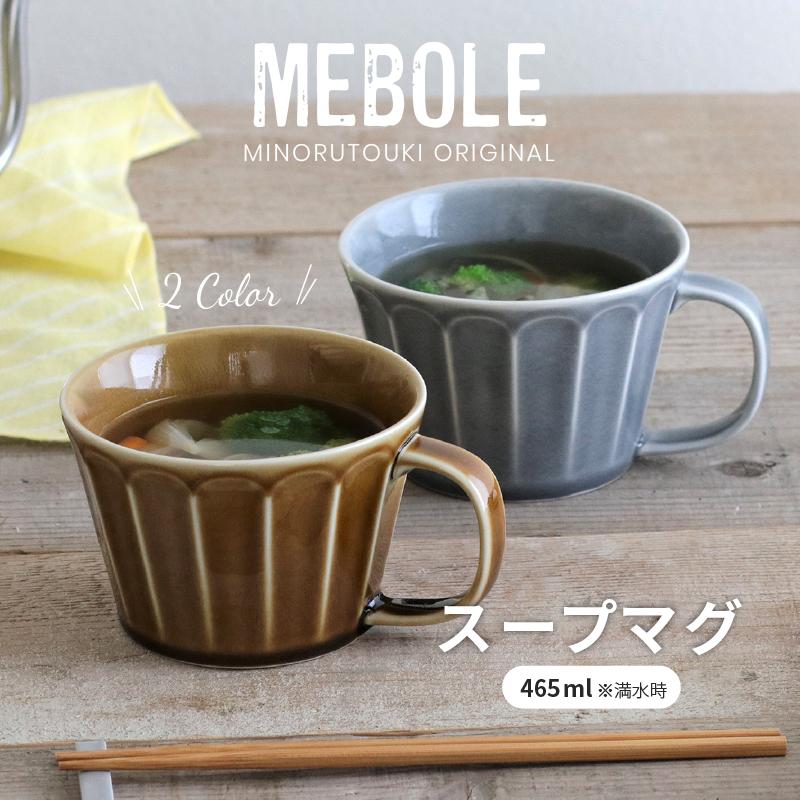爆売り 日本製 美濃焼 人気のカフェ風おしゃれ食器 みのる陶器 465ml 新生活 MEBOLE メボレ スープカップ