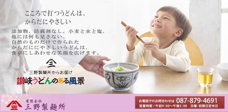 三野製麺所:讃岐 手打うどん