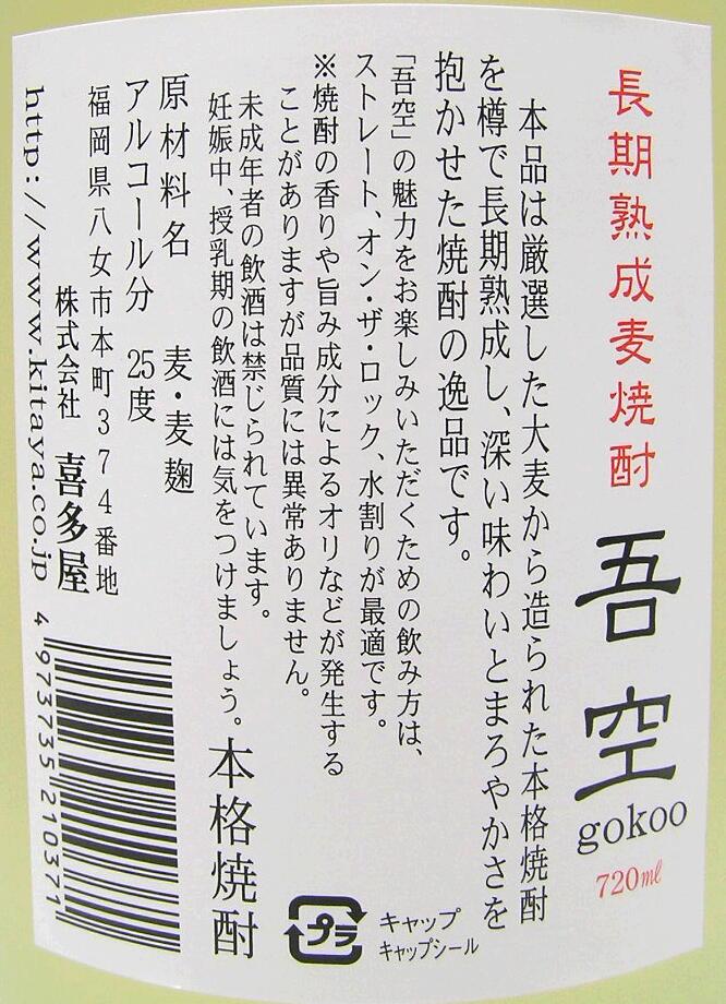 喝长期成熟麦子烧酒吾空中长期瓶子储藏麦子烧酒美空25度720ml,比较,设置