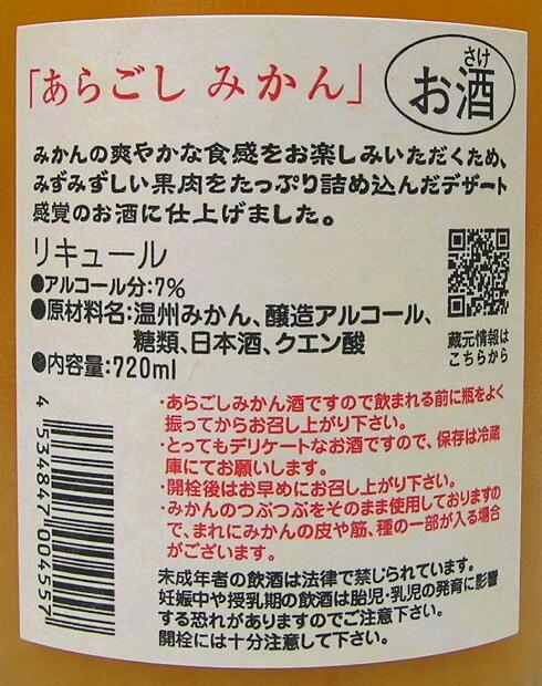 梅乃宿aragoshimikan 1800ml